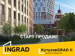 Старт продаж ЖК «КутузовGRAD»! Квартиры бизнес-класса в ЗАО от 4 990